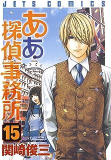 ああ探偵事務所 15 (ジェッツコミックス)