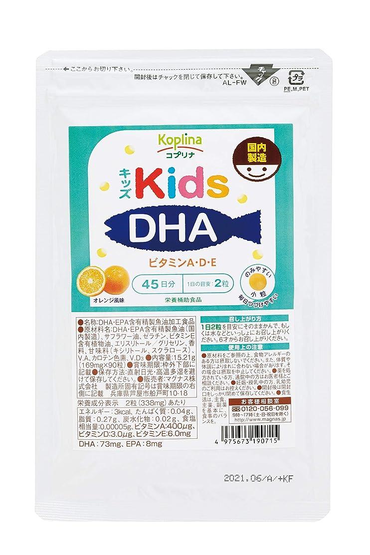 コジオスコトレイル清めるキッズDHA ビタミンA?D?E配合 オレンジ風味(国内製造) 90粒×2袋セット
