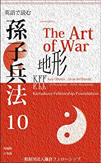 The Art of War: The Art of War Terrain (Japanese Edition)