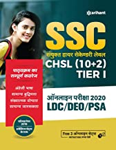 SSC CHSL (10+2) Guide Combined Higher Secondary 2020