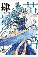 アラタカンガタリ~革神語~ リマスター版(4) (少年サンデーコミックススペシャル) Kindle版