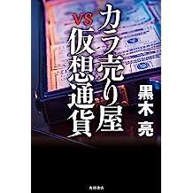 黒木亮『カラ売り屋vs仮想通貨』
