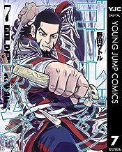 表紙: ゴールデンカムイ 7 (ヤングジャンプコミックスDIGITAL) | 野田サトル