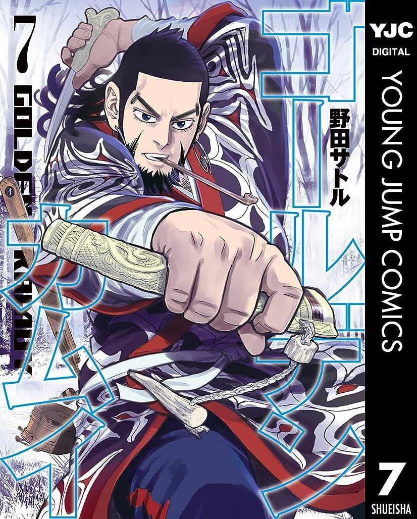 ピル侵略ピストルゴールデンカムイ 7 (ヤングジャンプコミックスDIGITAL)