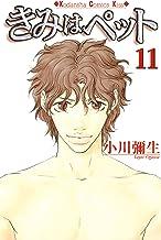 表紙: きみはペット(11) (Kissコミックス)   小川彌生