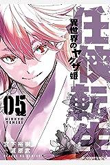 任侠転生-異世界のヤクザ姫-(5) (サンデーGXコミックス) Kindle版