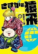 表紙: さすがの猿飛G(1) (ヒーローズコミックス) | 細野不二彦