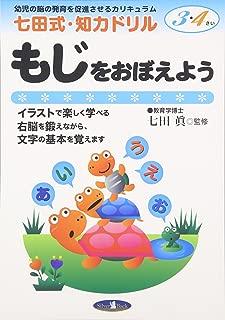 七田式・知力ドリル【3・4歳】もじをおぼえよう (七田式NEW知力ドリル)