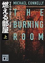 表紙: 燃える部屋(上) (講談社文庫) | 古沢嘉通