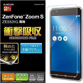 エレコム ZenFone ZoomS フィルム 液晶保護フィルム 画面の隅から隅までしっかり保護できるフルラウンド設計 衝撃吸収 防指紋 光沢 PM-ZENZSFLFPRG