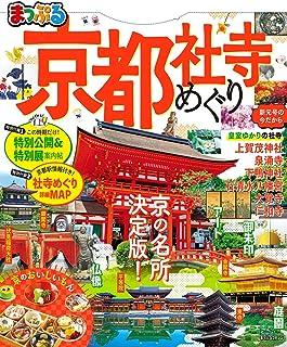 まっぷる 京都社寺めぐり