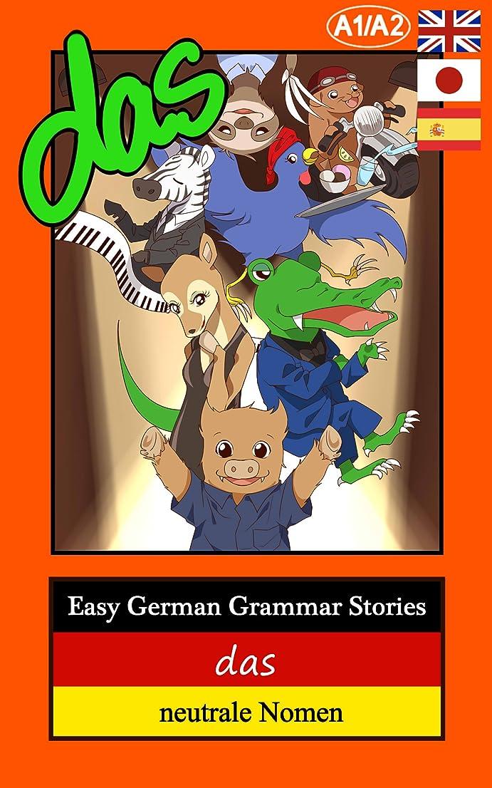 適切なアシストフェミニンEasy German Grammar Stories: das - neutrale Nomen (German Edition)