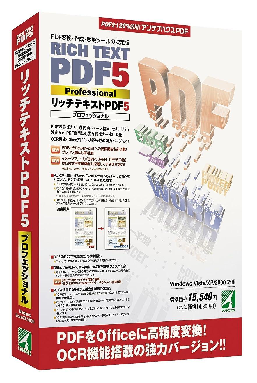 定規発送無傷リッチテキストPDF5プロフェッショナル