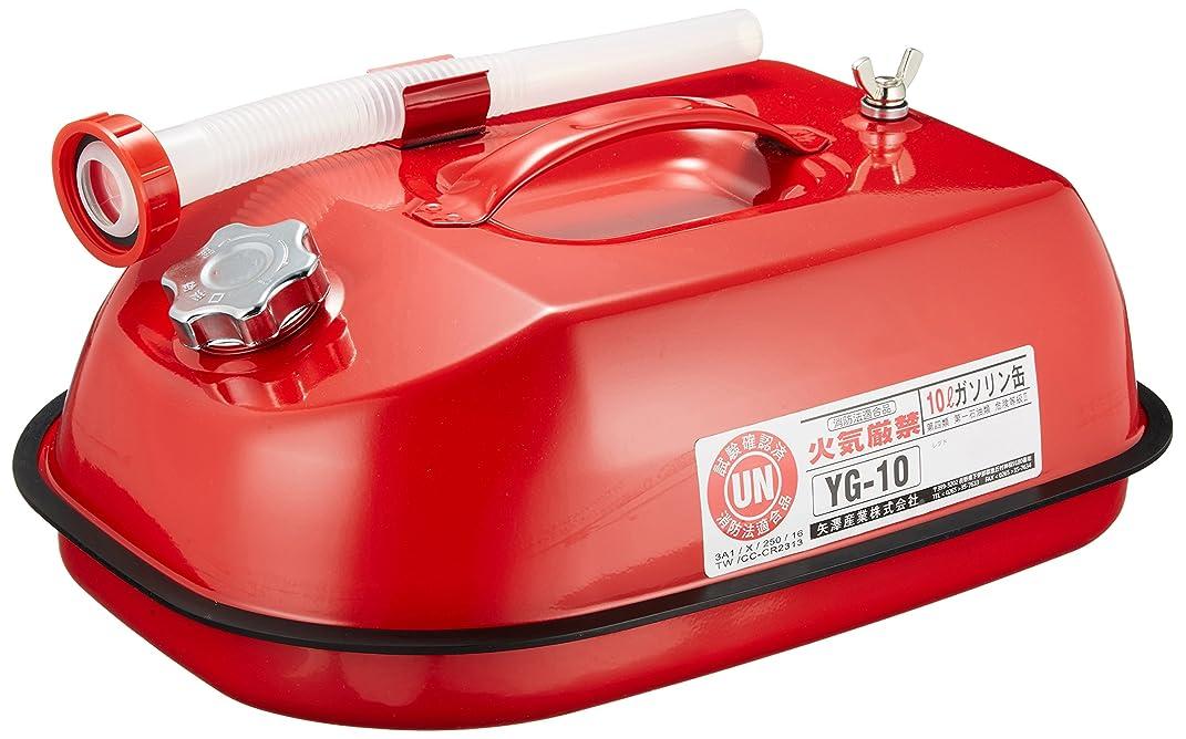 研磨剤のヒープ耐えるYAZAWA (矢澤産業) ガソリン携行缶 横型タイプ 10L 消防法適合品 YG10