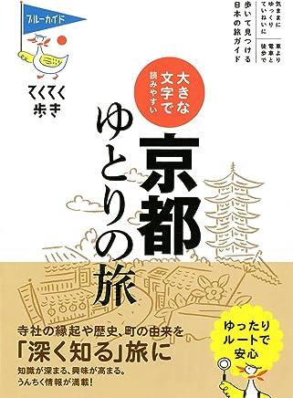 てくてく歩き 大きな文字で読みやすい 京都ゆとりの旅 (ブルーガイドてくてく歩き)