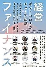 表紙: ポストコロナのキャリア戦略 経営×ファイナンス   和田耕太郎