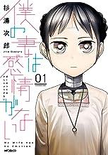 表紙: 僕の妻は感情がない 01 (MFコミックス フラッパーシリーズ) | 杉浦 次郎