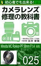 mc rokkor 58mm