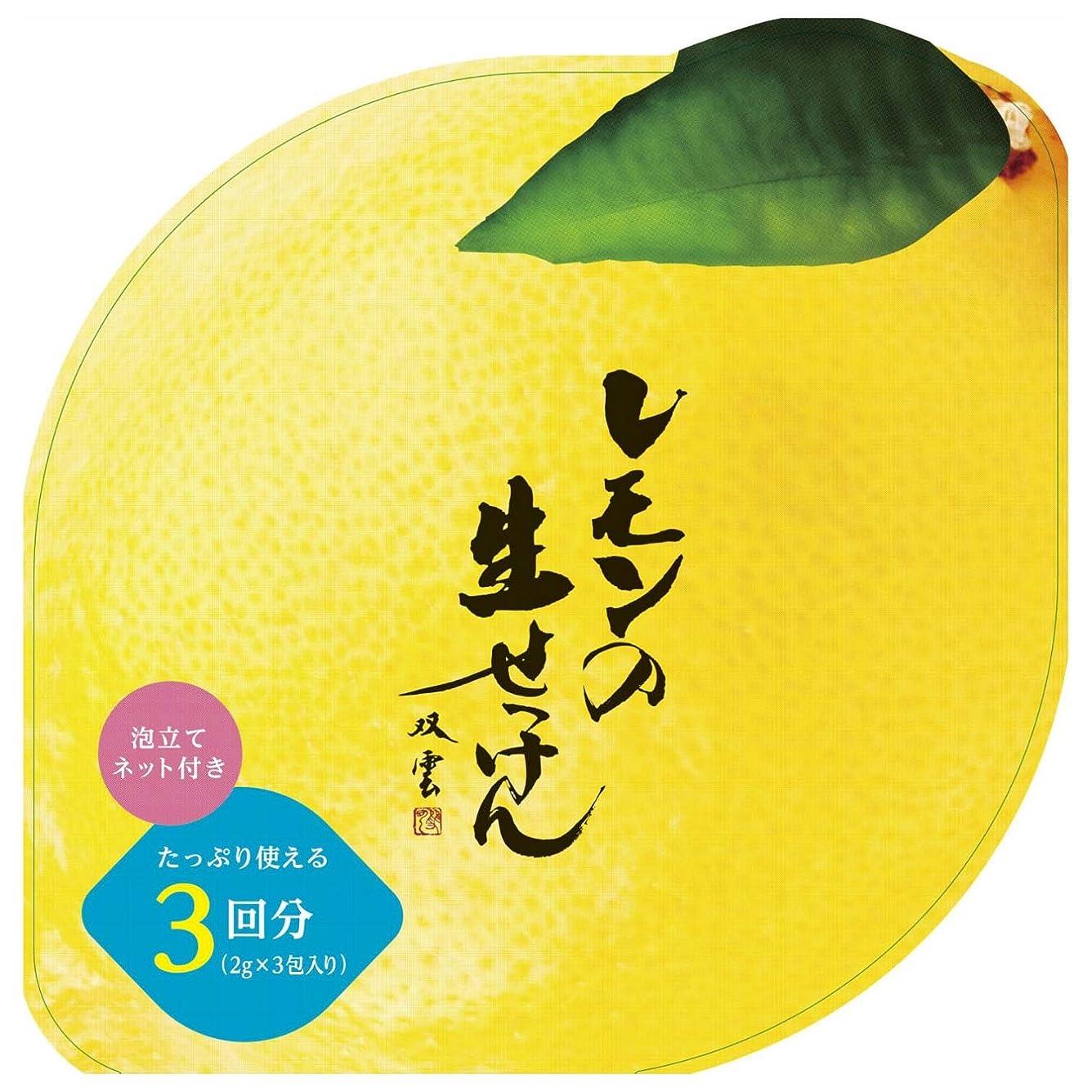 有名な計り知れないワーディアンケース美香柑 レモンの生せっけん 2g×3包入