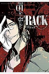 RACK―13係の残酷器械― 1 (MFコミックス ジーンシリーズ) Kindle版