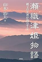 表紙: 瀬織津姫物語 縄文の女神が復活する | 山水 治夫