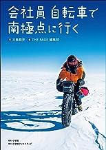 表紙: 会社員 自転車で南極点に行く (小学館クリエイティブ) | 大島義史
