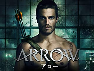 Arrow/アロー<ファースト・シーズン> (字幕版)
