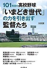 表紙: 101年目の高校野球「いまどき世代」の力を引き出す監督たち | 大利実