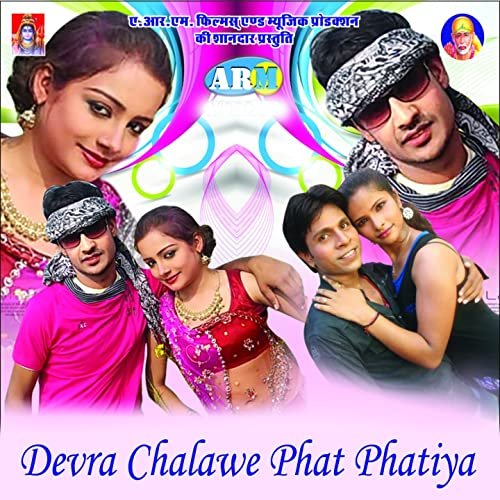 Bhauji Bara Nick Lagelu Chaitar Me by Upendar Vyash on Amazon Music