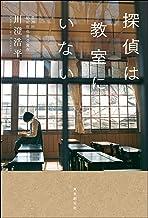 表紙: 探偵は教室にいない 真史と歩シリーズ | 川澄 浩平
