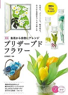 生花から自在にアレンジ プリザーブドフラワー 素敵な70のアイデア 新版 (コツがわかる本!)