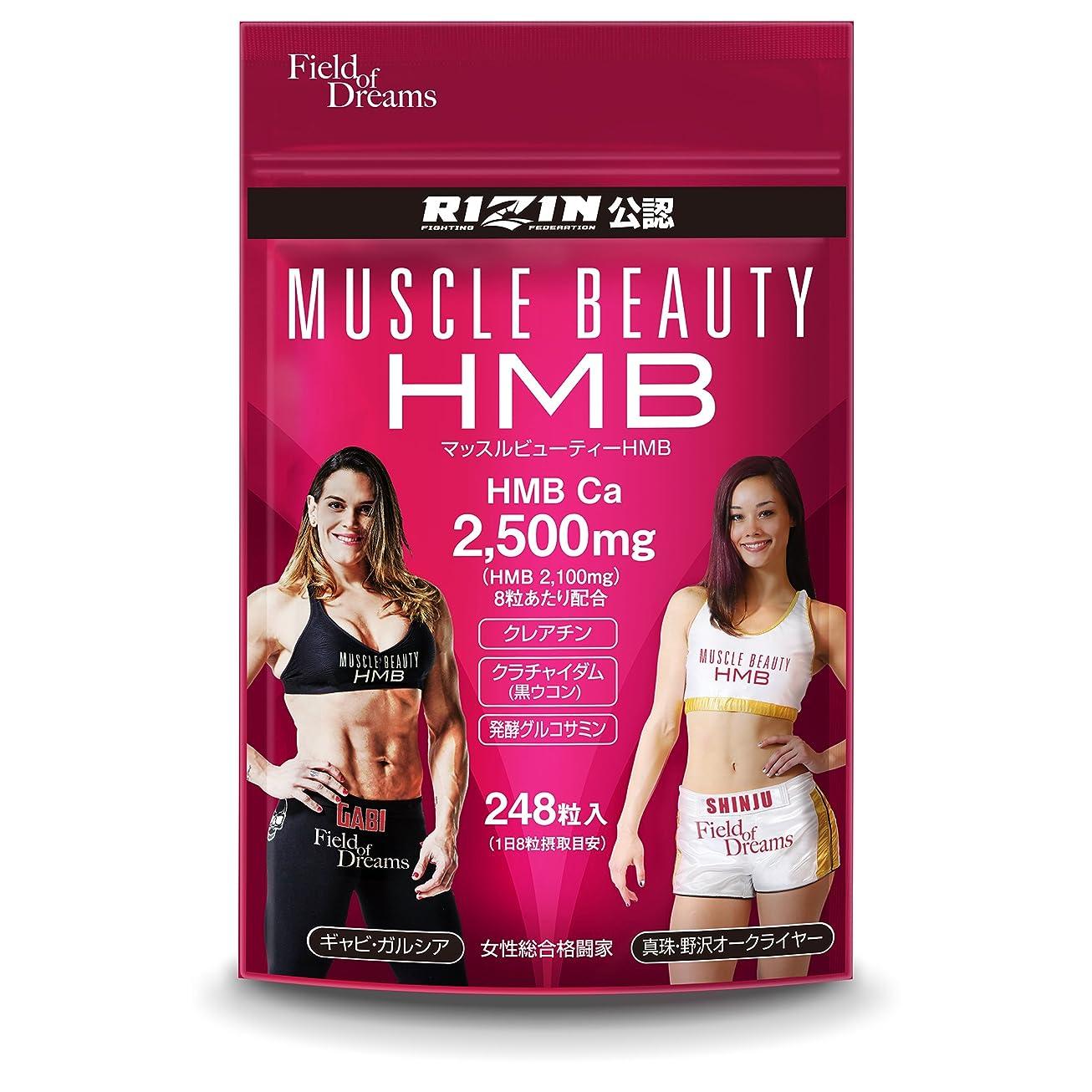 スラッシュ傾く開拓者【RIZIN公認サプリメント】Muscle Beauty HMB 248粒 国産原料?国内GMP認定工場生産【1粒驚異のHMBCa 312mg】