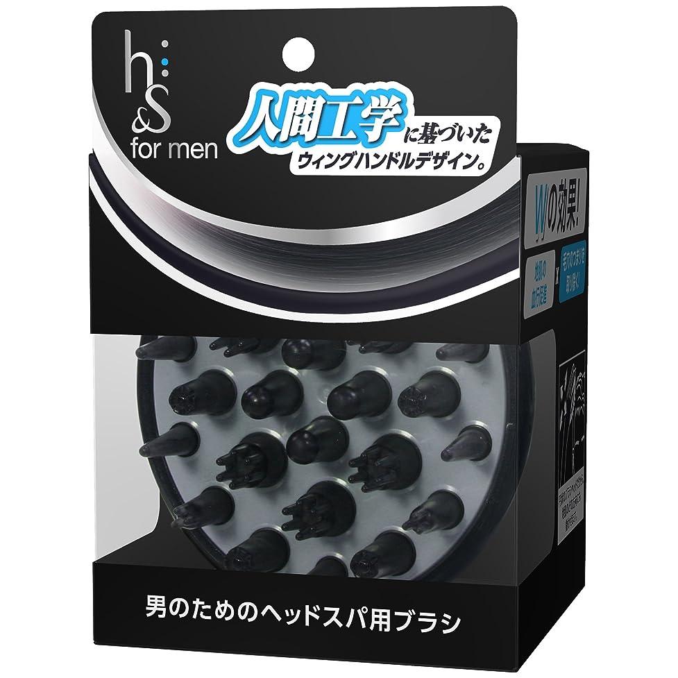 ベット願う不利益h&s for men 男のためのヘッドスパ用ブラシ