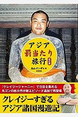 アジア「罰当たり」旅行 改訂版 Kindle版