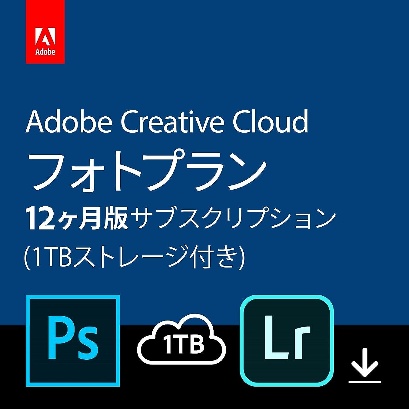 効率的にトランザクションためにAdobe Creative Cloud フォトプラン(Photoshop+Lightroom) with 1TB|12か月版|Windows/Mac対応|オンラインコード版
