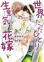 世界でたったひとりの生意気な花嫁【イラスト入り】 (ダリア文庫e)