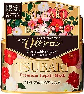 ツバキ(TSUBAKI) プレミアムリペアマスク (假屋崎省吾氏コラボレーションデザインパッケージ) 180g