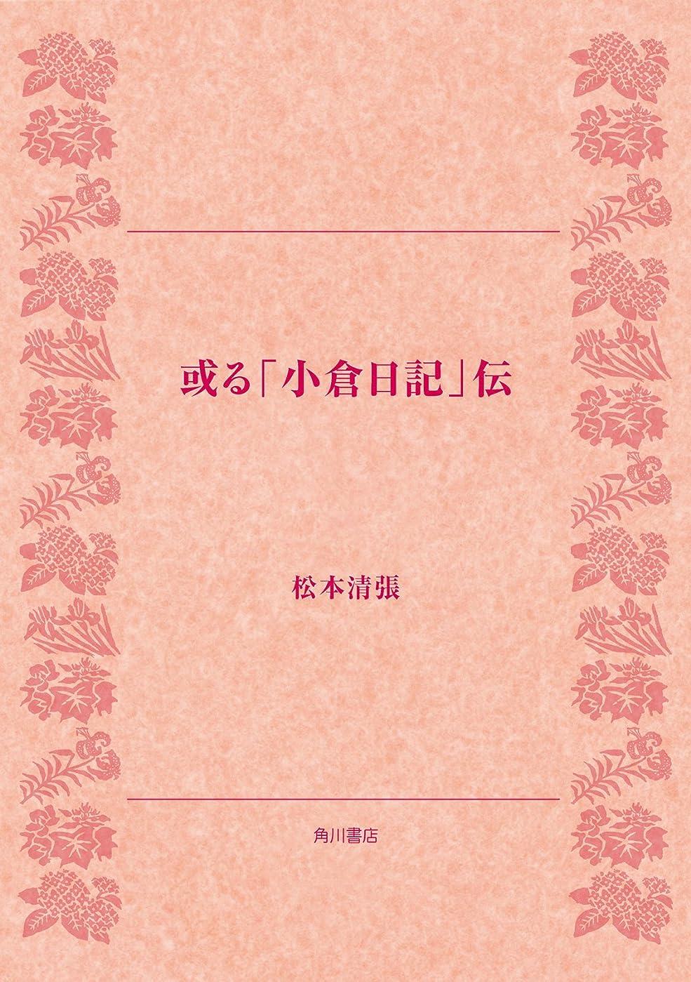 去る異邦人リー或る「小倉日記」伝 (角川文庫)