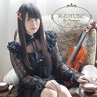 RiEMUSiC【初回限定盤(CD+BD)】
