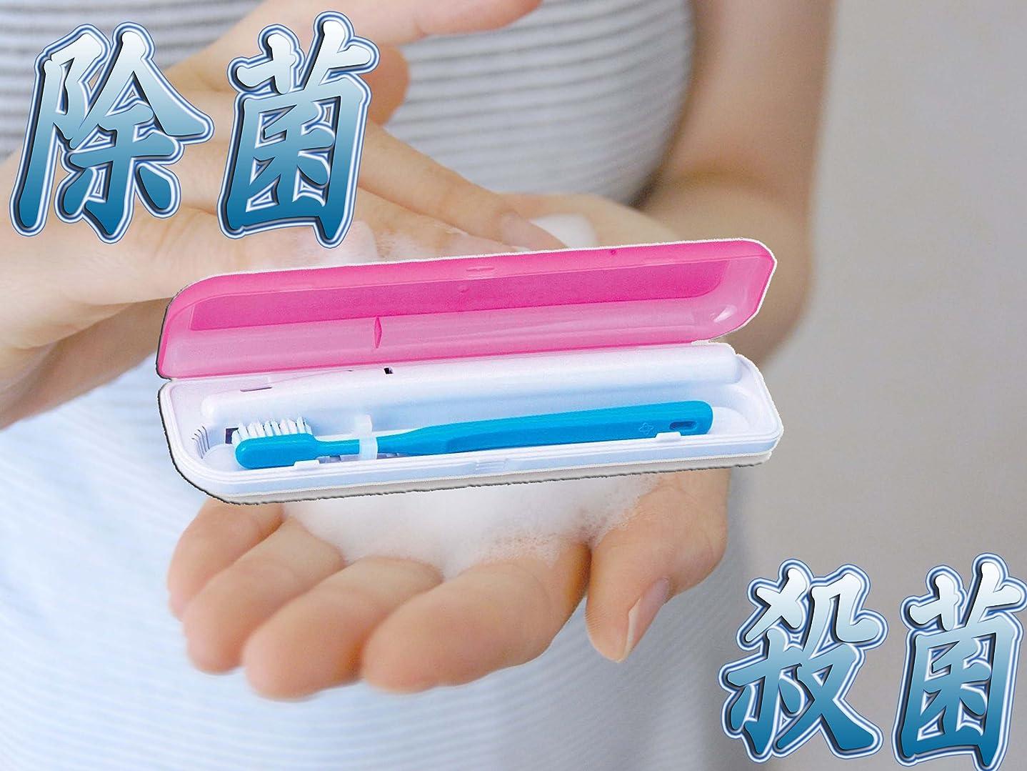 スツール配当湿った歯ブラシの隅々まで殺菌&除菌!! 除菌歯ブラシ 携帯ケース 電池式 15408