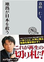 表紙: 地熱が日本を救う (角川oneテーマ) | 真山 仁