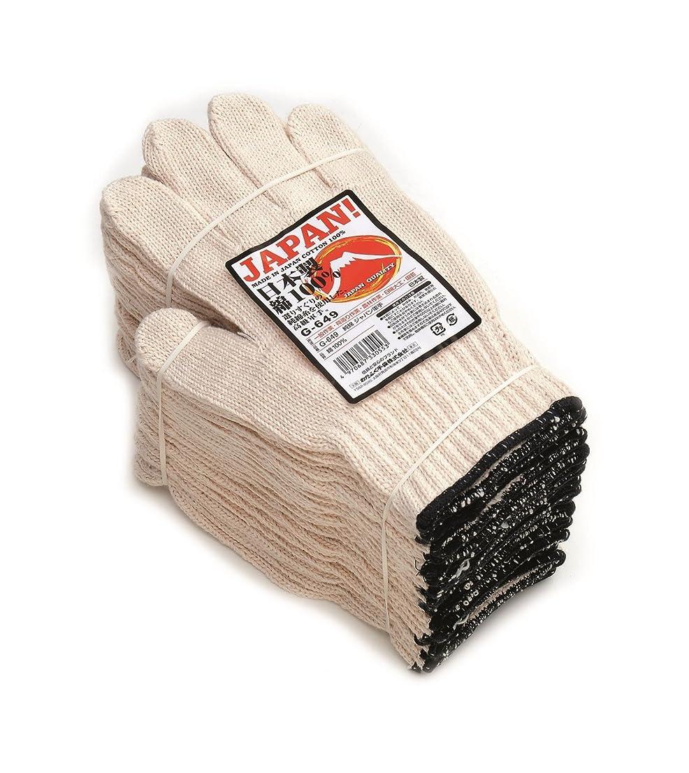 黒板ハンサム電子おたふく手袋 G-649 純綿ジャパン軍手 12双組