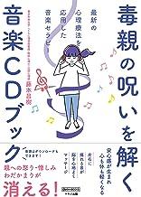 表紙: 毒親の呪いを解く音楽CDブック | 藤本昌樹