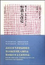 Nobuta Wo Produce (Chinese Edition)