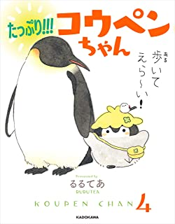 たっぷり!!! コウペンちゃん (中経☆コミックス)