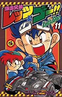 爆走兄弟レッツ&ゴー!!(11) (てんとう虫コミックス)