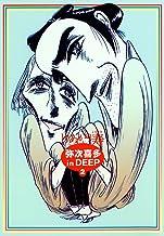 表紙: 弥次喜多 in DEEP 2 (ビームコミックス) | しりあがり 寿