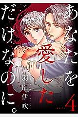 あなたを愛しただけなのに。4 (素敵なロマンス) Kindle版