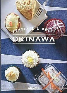 SOUVENIR&CRAFT OKINAWA カフェ&スイーツを中心にデザインで選ぶ沖縄おみやげ (otoCoto OKINAWA)