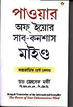 Apke Avchetan Man Ki Shakti : আপনার অবচেতন মনের শক্তি (Bengali) (The Power of Your Subconscious Mind in Bangla) by Dr. Joseph Murphy